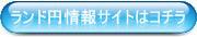 ランド円に関する情報(クロスランド・金・原油などのレートをまとめたサイト)はコチラをクリック
